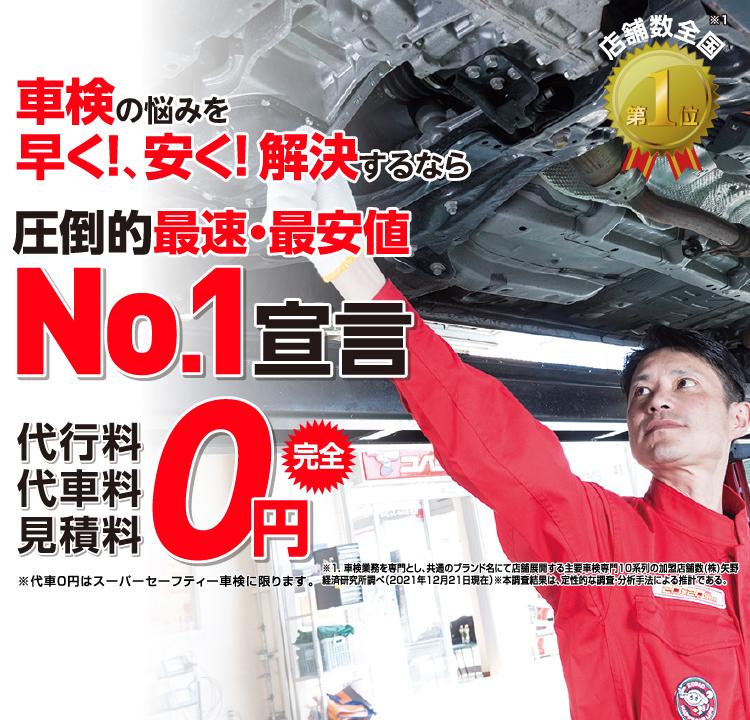 福井市内で圧倒的実績! 累計30万台突破!車検の悩みを早く!、安く! 解決するなら圧倒的最速・最安値No.1宣言 代行料・代車料・見積料0円 他社よりも最安値でご案内最低価格保証システム